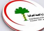 """Irak Sağlık Bakanlığı: """"Ülkede korona virüs vakası tespit edilmedi"""""""